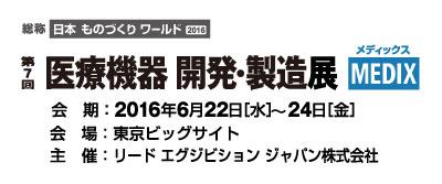 MEDIXT16_logoA_J_info