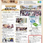 SnapCrab_NoName_2017-10-24_
